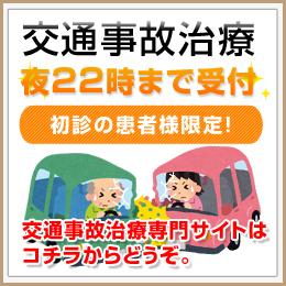banner_jiko_side