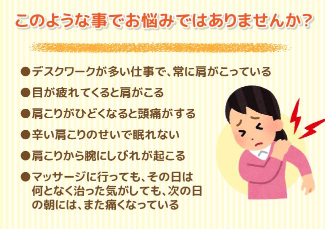 onayami_katakori